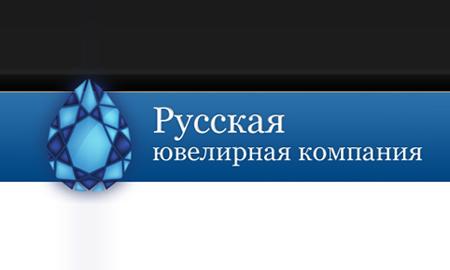 Русская ювелирная компания